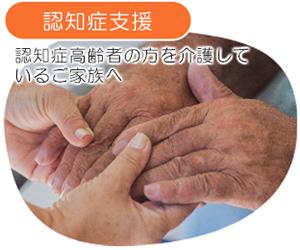 認知症支援 認知症高齢者の方を介護しているご家族へ