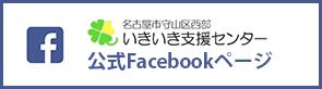 名古屋市守山区西部いきいき支援センター 公式Facebookページ